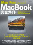 Mac Fan Special MacBook完全ガイド MacBook・MacBook Air・MacBook Pro/macOS High Sierra対応【電子書籍】[ 松山 茂 ]