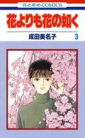花よりも花の如く【期間限定無料版】 3