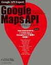 Google API Expertが解説する Google Maps APIプログラミングガイド【電子書籍】[ 勝又 雅史 ]