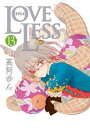 LOVELESS(ラブレス) 13【電子書籍】[ 高河ゆん ]