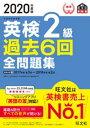 2020年度版 英検2級 過去6回全問題集(音声DL付)【電子書籍】[ 旺文社 ]