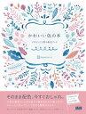 かわいい色の本 デザインと言葉の配色ブック【電子書籍】[ ingectar-e ]