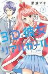3D彼女 リアルガール 新装版7巻【電子書籍】[ 那波マオ ]