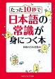 たった10秒で日本語の常識が身につく本【電子書籍】[ 無敵の日本語塾 ]