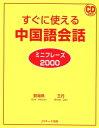 すぐに使える中国語会話 ミニフレーズ2000【電子書籍】[