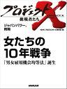 楽天Kobo電子書籍ストアで買える「「女たちの10年戦争」〜「男女雇用機会均等法」誕生 ジャパン パワー、飛翔【電子書籍】」の画像です。価格は110円になります。