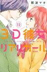 3D彼女 リアルガール 新装版12巻【電子書籍】[ 那波マオ ]