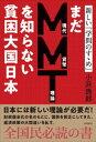 まだMMT理論を知らない貧困大国日本 新しい『学問のすゝめ』【電子書籍】[ 小浜逸郎 ]