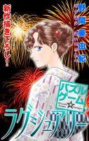 Love Silky パズルゲーム☆ラグジュアリー【期間限定無料版】 story02