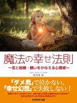 魔法の幸せ法則〜恋と結婚・願いをかなえる心理術〜【電子書籍】[ 富田隆 ]