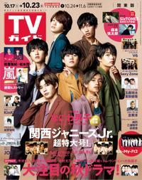 TVガイド 2020年 10月23日号 関東版【電子書籍】[ 東京ニュース通信社 ]
