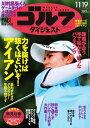 週刊ゴルフダイジェスト 2013...