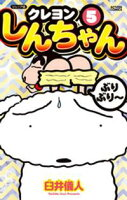 ジュニア版 クレヨンしんちゃん 5