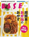 超簡単! お弁当のおかず 完全保存版【電子書籍】...