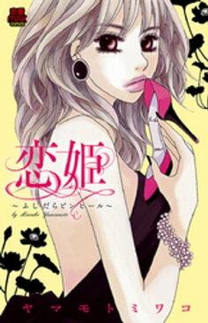 恋姫〜ふしだらピンヒール〜【電子書籍】[ ヤマモトミワコ ]