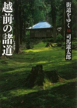 街道をゆく 18【電子書籍】[ 司馬遼太郎 ]