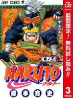 NARUTOーナルトー カラー版【期間限定無料】 3