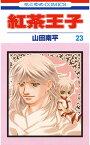 紅茶王子 23【電子書籍】[ 山田南平 ]