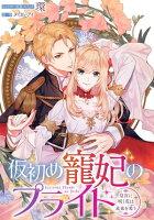 仮初め寵妃のプライド~皇宮に咲く花は未来を希う~ 連載版(1)