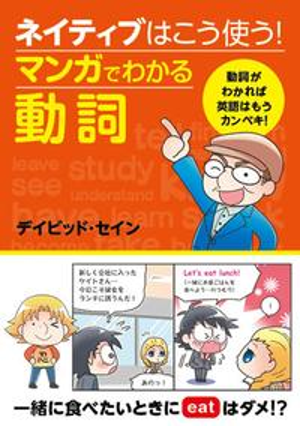語学学習, 英語