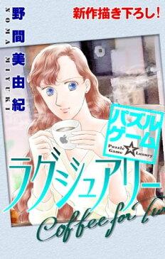 Love Silky パズルゲーム☆ラグジュアリー story06【電子書籍】[ 野間美由紀 ]