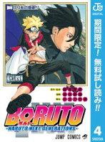 BORUTO-ボルト- -NARUTO NEXT GENERATIONS-【期間限定無料】 4