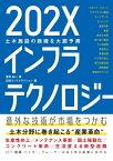 202Xインフラテクノロジー土木施設の商機を大胆予測【電子書籍】[ 浅野 祐一 ]