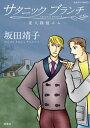 サタニックブランチ 変人探偵エム【電子書籍】[ 坂田靖子 ]