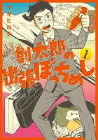 創太郎の出張ぼっちめしの画像