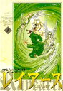 魔法騎士レイアース(3)【電子書...