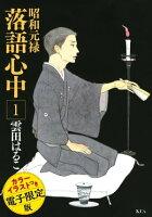 昭和元禄落語心中 電子特装版の画像