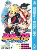 BORUTO-ボルト- -NARUTO NEXT GENERATIONS-【期間限定無料】 3