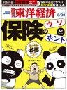 週刊東洋経済 2014年8月30日号特集:保険のウソとホント