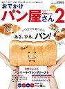 流行発信MOOK おでかけパン屋...