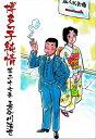 博多っ子純情 27【電子書籍】[ 長谷川法世 ]