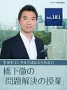桜を見る会問題5デタ廃棄を罪とは思わない日本政府の意識を変えるためにすべきこと憲法改正橋下徹の問題解決の授業Vol.181電子書籍 橋下徹