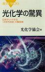 光化学の驚異 日本がリードする「次世代技術」の最前線【電子書籍】[ 光化学協会 ]