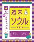 週末ソウルTRIP【電子書籍】