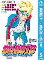 BORUTO-ボルト- -NARUTO NEXT GENERATIONS-【期間限定無料】 5