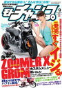 モトチャンプ 2013年9月号【...