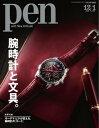 Pen 2020年 12/1号【...