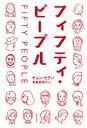 フィフティ・ピープル【電子書籍】[ チョン・セラン ]
