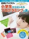 小学生からはじめるプログラミングの本 2021年版【電子書籍