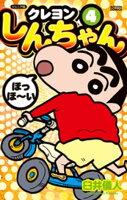 ジュニア版 クレヨンしんちゃん 4