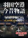 羽田空港今昔物語 「海外旅行が憧...