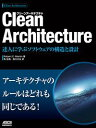 Clean Architecture 達人に学ぶソフトウェアの構造と設計【電子書籍】[ Robert C.Martin ]