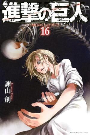 コミック, その他  attack on titan16