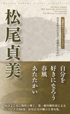 川柳作家ベストコレクション 松尾貞美【電子書籍】[ 松尾貞美 ]