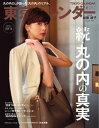 東京カレンダー 20...
