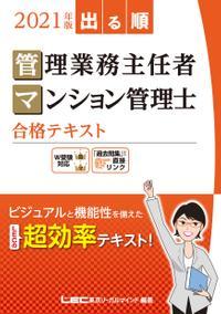 2021年版出る順管理業務主任者・マンション管理士合格テキスト 電子書籍  東京リーガルマインドLEC総合研究所